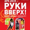 20th Anniversary Show - Russian Pop Star: Ruki VVerh at Royale Nightclub